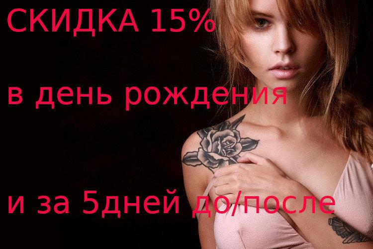 СКИДКА 15%  в день  рождения и за 5 дней до/после